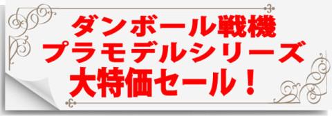 ダンボール戦機プラモデルシリーズ大特価セール!