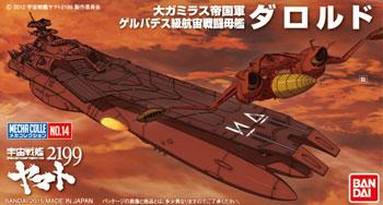 メカコレクション ダロルド プラモデル 宇宙戦艦ヤマト2199 バンダイ