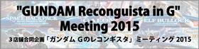 ガンダム Gのレコンギスタミーティング