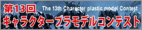 第13回キャラクタープラモデルコンテスト