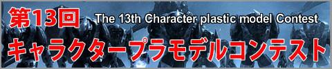 第13回キャラクタープラモデルコンテスト タギミ