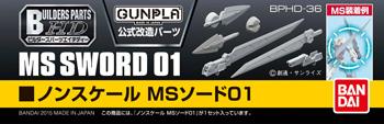 MSソード01 ビルダーズパーツHD プラモデル バンダイ