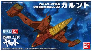メカコレクション ガルント プラモデル 宇宙戦艦ヤマト2199 バンダイ