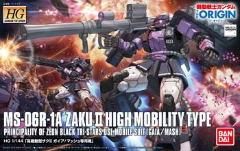 HG 1/144 高機動型ザクII ガイア/マッシュ専用機 プラモデル ガンダム THE ORIGIN バンダイ
