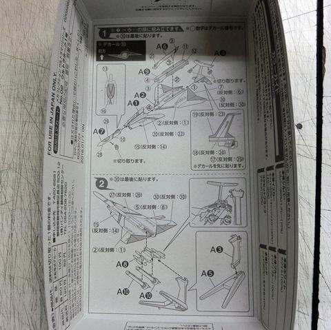 メカコレクション No.02 ウルトラホーク1号 サンプル 組み立て バンダイ