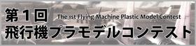 第1回飛行機プラモデルコンテスト