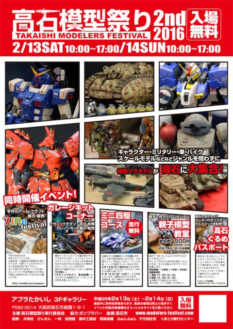 高石模型祭り