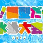 「ドキッ!模型だらけの水泳大会 2017」開催のお知らせ