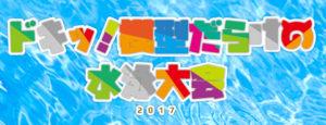 ドキッ!模型だらけの水泳大会2017