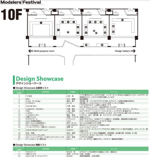 会場配置図 モデラーズフェスティバル2017 10階 その3