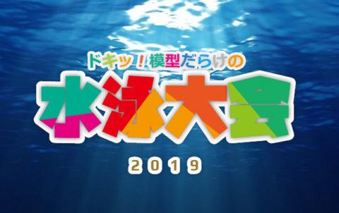 ドキッ!模型だらけの水泳大会2019