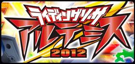 ライディングソーサアルテミス2012大阪大会
