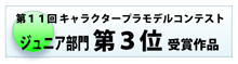 第3位 第11回キャラクタープラモデルコンテスト