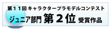 第2位 第11回キャラクタープラモデルコンテスト
