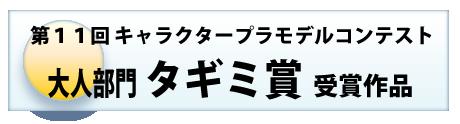 タギミ賞 第11回キャラクタープラモデルコンテスト