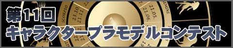 第11回 キャラクタープラモデルコンテスト プラモデル タギミ
