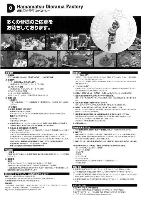 第2回 浜松ジオラマグランプリ
