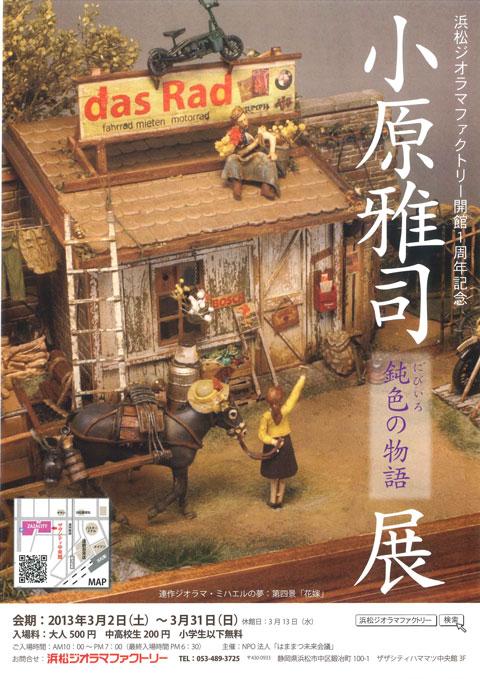 小原雅司「鈍色(にびいろ)の物語」展 浜松ジオラマファクトリー