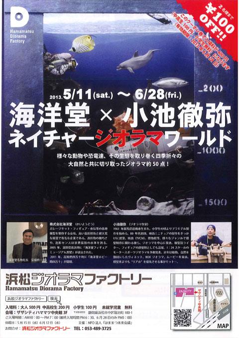 海洋堂×小池徹弥 ネイチャー・ジオラマ・ワールド 浜松ジオラマファクトリー