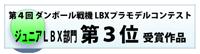 第3位 ジュニアLBX部門 第4回ダンボール戦機LBXプラモデルコンテスト