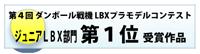 第1位 ジュニアLBX部門 第4回ダンボール戦機LBXプラモデルコンテスト