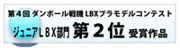 第2位 ジュニアLBX部門 第4回ダンボール戦機LBXプラモデルコンテスト