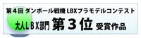 第3位 おとなLBX部門 第4回ダンボール戦機LBXプラモデルコンテスト