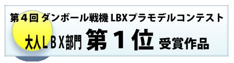第1位 おとなLBX部門 第4回ダンボール戦機LBXプラモデルコンテスト