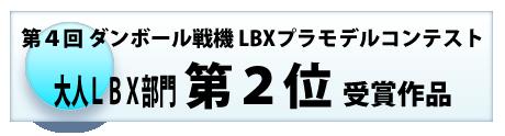 第2位 おとなLBX部門 第4回ダンボール戦機LBXプラモデルコンテスト