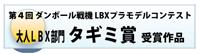 タギミ賞 おとなLBX部門 第4回ダンボール戦機LBXプラモデルコンテスト