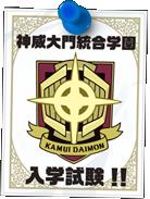神威大門統合学園入学試験