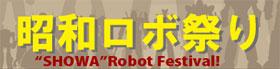 昭和ロボ祭り