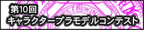 第10回キャラクタープラモデルコンテスト 文具とプラモの店 タギミ