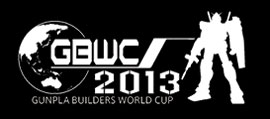 ガンプラビルダーズワールドカップ2013 GBWC2013 プロショップコンテスト