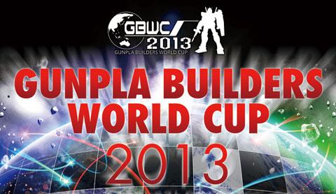 ガンプラビルダーズワールドカップ2013
