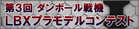 第3回 ダンボール戦機 LBXプラモデルコンテスト 文具とプラモの店 タギミ
