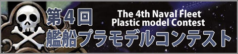 第4回艦船プラモデルコンテスト 文具とプラモの店 タギミ