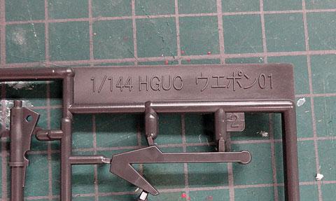 HGUC ハンブラビ プラモデル サンプル製作レビュー 機動戦士Zガンダム バンダイ
