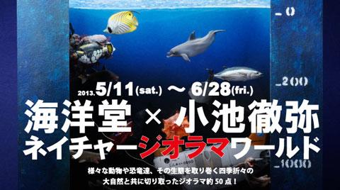 海洋堂 × 小池徹弥 ネイチャー・ジオラマ・ワールド 浜松ジオラマファクトリー