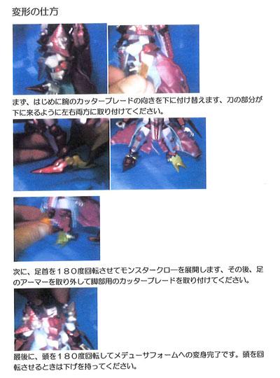 No.08 清姫 おとなLBX部門  第4回 ダンボール戦機 LBXプラモデルコンテスト