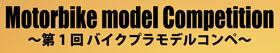 第1回バイクプラモデルコンペ