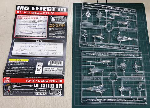 MSエフェクト01 ビルダーズパーツHD プラモデル バンダイ