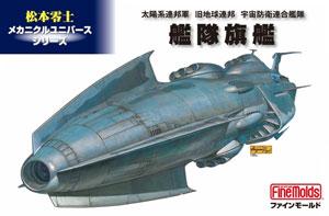 ファインモールド 1/500 太陽系連邦軍 旧地球連邦 宇宙防衛連合艦隊 艦隊旗艦