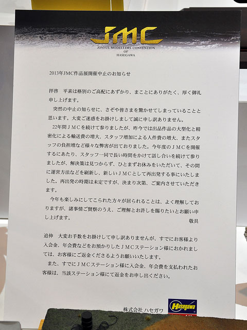 JMC ハセガワ 第52回静岡ホビーショー