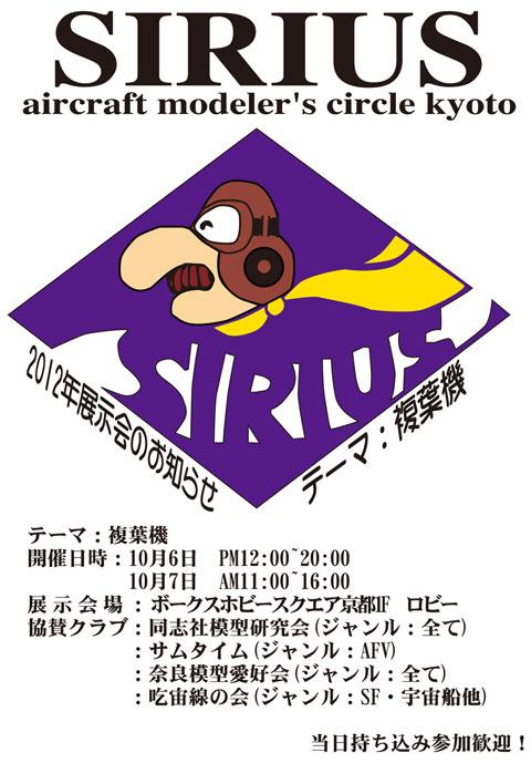模型サークル SIRIUS シリウス 2012年展示会 お知らせ