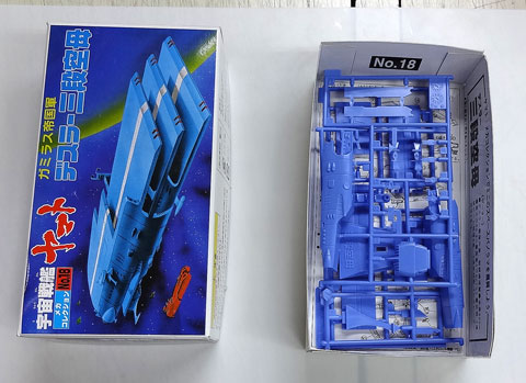 メカコレクション 三段空母 1/1000 宇宙戦艦ヤマト2199 プラモデル バンダイ