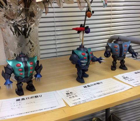 雑魚(ザコ)ロボ祭り