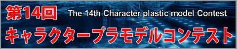 第14回キャラクタープラモデルコンテスト