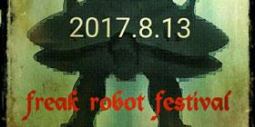異形ロボ祭り