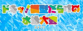 ドキッ!模型だらけの水泳大会 2017